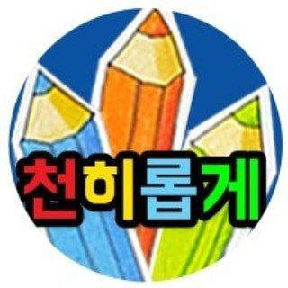 컬러링북 / ColoringBook / 천히롭게