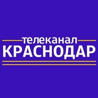 Телеканал «Краснодар»