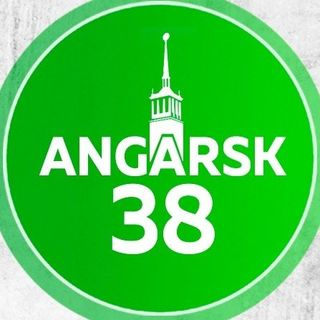 Новости Ангарска 👉Аngarsk38.ru