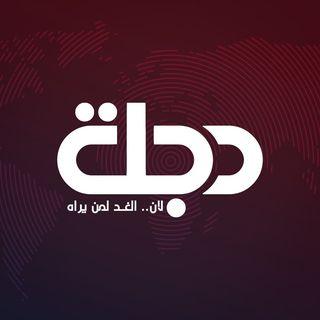 DIJLAH TV | قناة دجلة الفضائية
