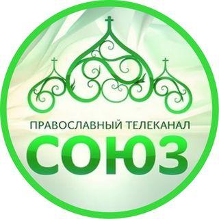 "Телеканал ""Союз"""