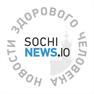Новости Сочи «SochiNews»