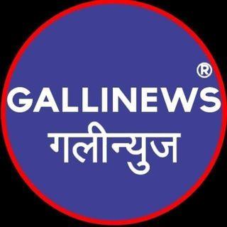 Gallinews