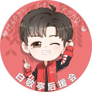 Baijingting Fan Club | 白敬亭后援会
