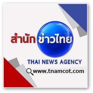 สำนักข่าวไทย อสมท tna.mcot.net