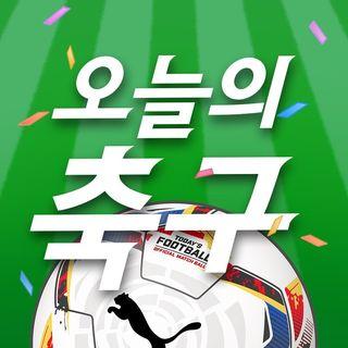 오늘의 축구 - Today's FTBL