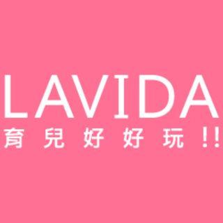 LAVIDA 育兒好好玩!