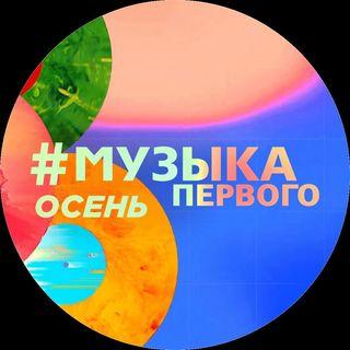 Телеканал Музыка Первого