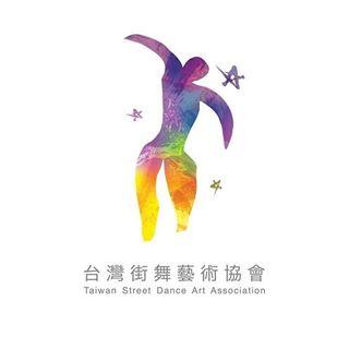 台灣街舞藝術協會