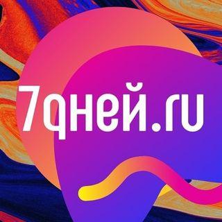 7Дней.ru   смотрите актуальное