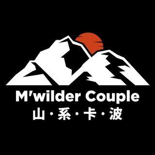 M'wilder Couple山系卡波