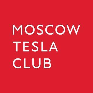 Tesla в России и СНГ