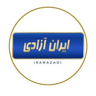 #ایران آزادی / #iran