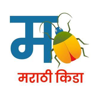 Marathi Kida