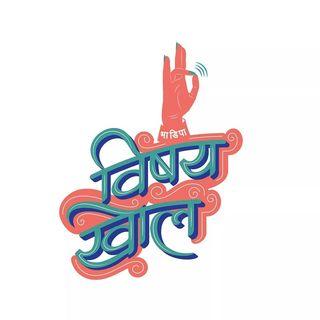 Vishay Khol