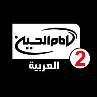 قناة الإمام الحسين الفضائية