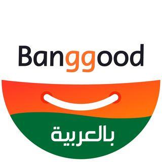 بانجوود عربي