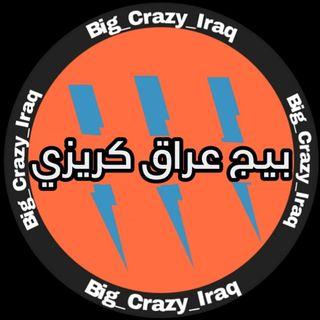 عراق كريزي 🇮🇶