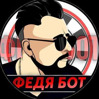 Федя [БОТ]