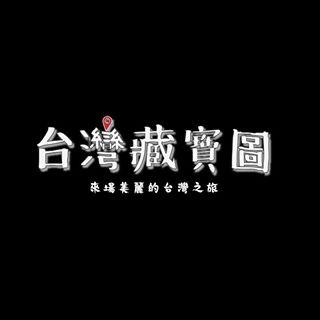 台灣藏寶圖