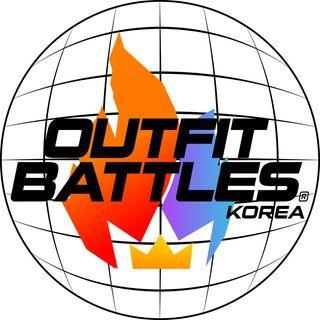 아웃핏배틀코리아 (OutfitBattlesKorea)