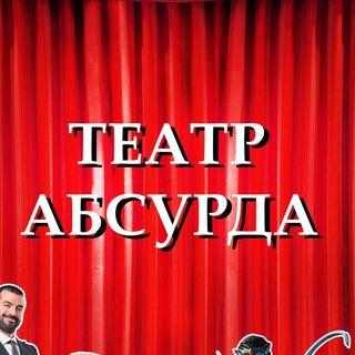 Театр Абсурда