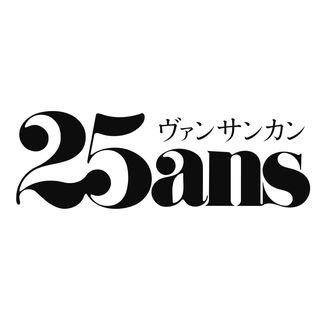 25ans(ヴァンサンカン)