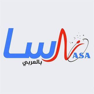 NASA In Arabic - ناسا بالعربي