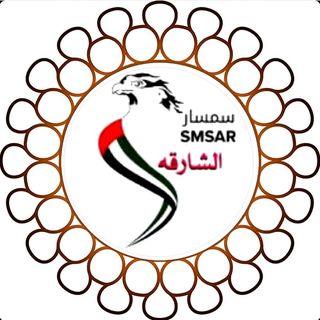 سمسار الشارقه|الامارات
