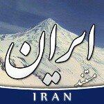 Iran Documentary مستند ایران