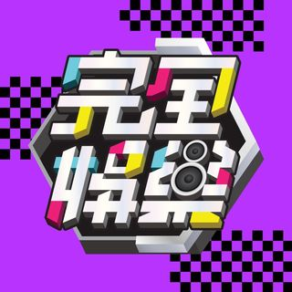 完全娛樂 Showbiz