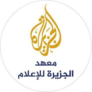 Aljazeera Media institute