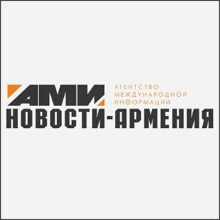 Новости-Армения