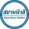 สยามนิวส์ - Siamnews