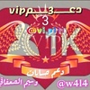 3  دعــ🔥ـ ـم vip