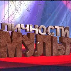 МУЛЬТ ЛИЧНОСТИ