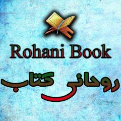 Rohani book