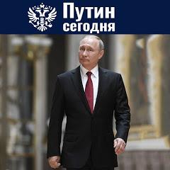 Putin-today.ru | Путин сегодня