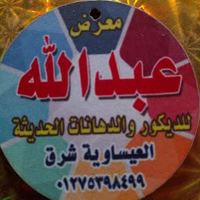 معرض عبدالله للديكور