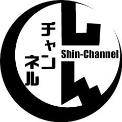 しんチャンネル