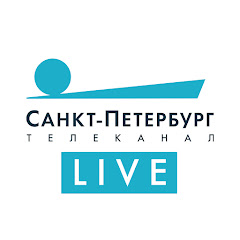 Телеканал Санкт-Петербург LIVE