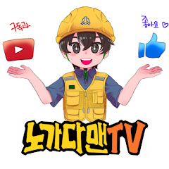 노가다맨TV