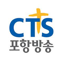 CTS포항방송