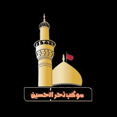 موكب نحر الحسين