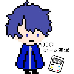 A0Iゲーム