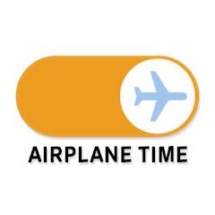 비행시간 AirplaneTime