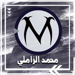 محمد الزاملي - Mohammed Al Zamili