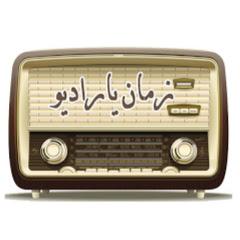Zaman ya Radio زمان يا راديو