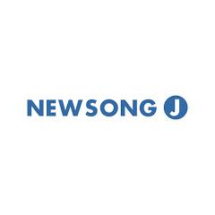 NEWSONG J