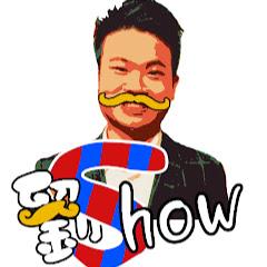 劉Show
